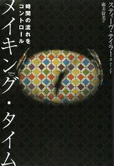 【送料無料】メイキング・タイム