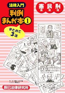 【送料無料】法律入門判例まんが本(1) [ 立花千尋 ]