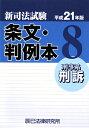 【送料無料】新司法試験条文・判例本(平成21年版 8(刑事系刑訴))