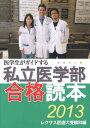 【送料無料】医学生がガイドする私立医学部合格読本(2013) [ レクサス教育センター ]