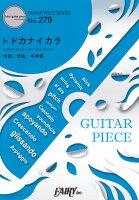 トドカナイカラ/平井堅 (ギターソロ・ギター&ヴォーカル)