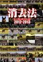【送料無料】消去法シークレット・ファイル(2012-2013)