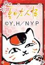 【送料無料】夏目友人帳 週めくり 2013カレンダー