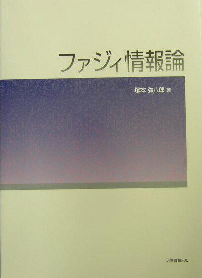 ファジィ情報論 [ 塚本弥八郎 ]