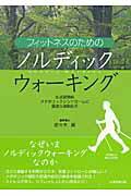 【送料無料】フィットネスのためのノルディックウォ-キング