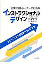 【送料無料】企業研修トレ-ナ-のためのインストラクショナルデザイン