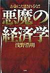 【送料無料】悪魔の経済学