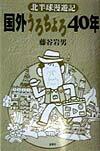 国外うろちょろ40年 北半球漫遊記 [ 藤谷岩男 ]