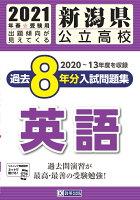 新潟県公立高校過去8年分入試問題集英語(2021年春受験用)