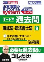 2022年度版 山本浩司のオートマシステム オートマ過去問 9 供託法・司法書士法