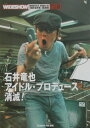 月刊石井竜也ワイドショー(v.8)