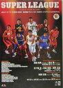JBL super league(2004ー2005)