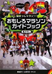 【送料無料】おもしろマラソンガイドブック