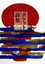 田中和雄 童話屋ポケット シシュウ タナカ,カズオ 発行年月:1998年11月 ページ数:157p サイズ:単行本 ISBN:9784887470033 雨ニモマケズ(宮沢賢治)/聴く力(茨木のり子)/くまさん(まど・みちお)/学校(辻征夫)/虫の夢(大岡信)/I was born(吉野弘)/系図(三木卓)/ぼくがここに(まど・みちお)/秋の夜の会話(草野心平)/練習問題(阪田寛夫)〔ほか〕 昔の少年は詩をよく読んだものだ。それも、とびきり上等の詩ばかりを、だ。そしてよく考え、「足る」を知った。みんなへっぴり腰を恥じて涼しげな目の下に、素朴な正義感をひそかにかくしていた。子どもよ、そして子どもの心を持った大人たちよ、この時代にとびきり志の高い詩を読みなさい。 本 人文・思想・社会 文学 詩歌・俳諧