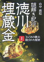 謎解き紀行徳川埋蔵金(上(「かごめの歌」に隠された秘)