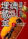 謎解き紀行徳川埋蔵金(下)
