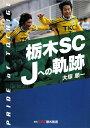 栃木SC Jへの軌跡