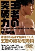 王者の突破力