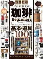 プロが教える珈琲for Beginners