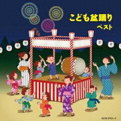 キング・スーパー・ツイン・シリーズ::こども盆踊り [ (キッズ) ]