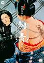 増村保造監督の「刺青」は谷崎文学を映画化した作品の最高峰?