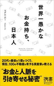 【送料無料】世界一愚かなお金持ち、日本人