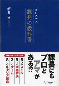 【送料無料】はじめての課長の教科書 [ 酒井 穣 ]