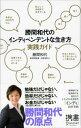 【送料無料】勝間和代のインディペンデントな生き方実践ガイド