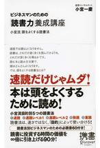 【送料無料】携書028 ビジネスマンのための「読書力」養成講座