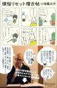 【送料無料】煩悩リセット稽古帖