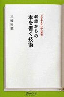 ビジネスマンのための40歳からの本を書く技術(9784887596856)