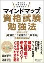 【送料無料】マインドマップ資格試験勉強法