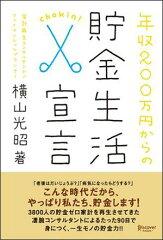 【送料無料】年収200万円からの貯金生活宣言