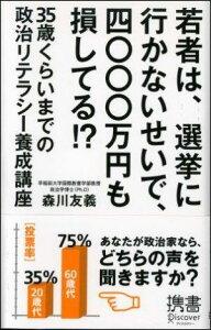 【送料無料】若者は、選挙に行かないせいで、四〇〇〇万円も損してる!?