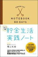 90日間 貯金生活実践ノート (横山光昭の貯金生活シリーズ)
