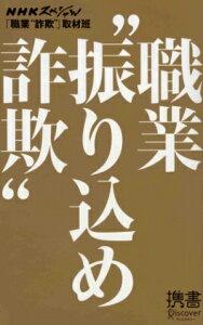 """【送料無料】職業""""振り込め詐欺"""" [ NHKスペシャル「職業""""詐欺""""」取材班 ]"""