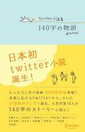 日本初Twitter小説集誕生! 140字の物語
