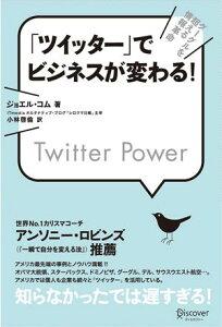 【送料無料】「ツイッター」でビジネスが変わる!