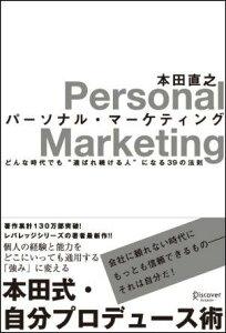 【送料無料】パーソナル・マーケティング