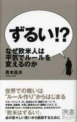 「ずるい!?なぜ欧米人は平気でルールを変えるのか」青木 高夫