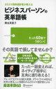 【送料無料】ビジネスパーソンの英単語帳