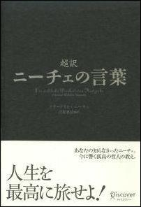 【送料無料】超訳ニーチェの言葉 [ フリードリヒ・ヴィルヘルム・ニーチェ ]