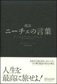 【送料無料】超訳ニーチェの言葉