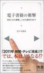【送料無料】電子書籍の衝撃