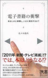 【送料無料】電子書籍の衝撃 [ 佐々木 俊尚 ]
