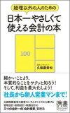 経理以外の人のための日本一やさしくて使える會計の本 [ 久保 憂希也 ]