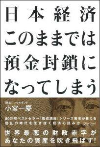 【楽天ブックスならいつでも送料無料】日本経済 このままでは預金封鎖になってしまう