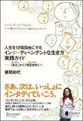 『人生を10倍自由にするインターディペンデントな生き方実践ガイド』