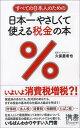 【送料無料】日本一やさしくて使える税金の本