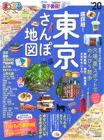 まっぷる超詳細!東京さんぽ地図('20)
